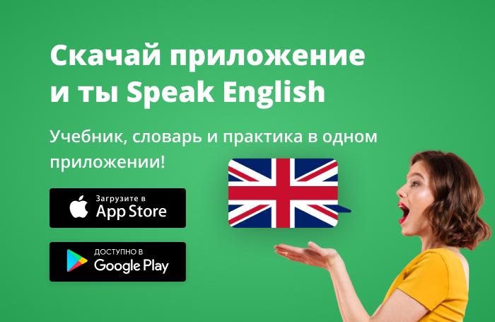 Топ сайтов общение на английском рекламное агенство Андреевская набережная
