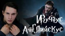Как правильно учить английский: вселенная Гарри Поттера и Фантастических тварей