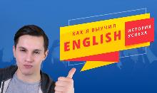 Как выучить английский язык. Моя история изучения английского