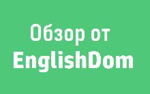 Обзор школы английского языка «Инглекс»