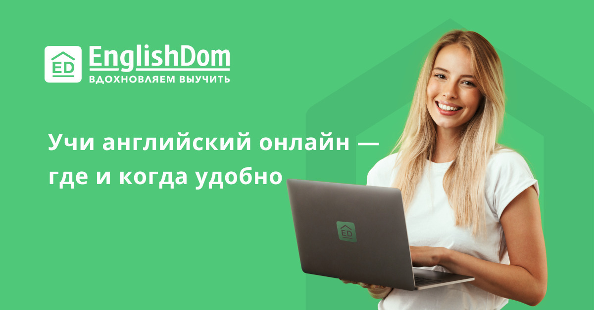 Обучение английским онлайн бесплатно обучение бесплатно массажу