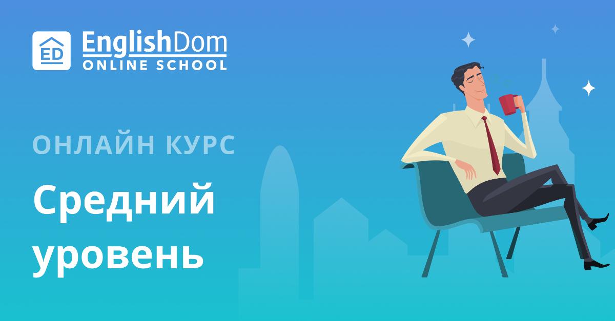 Английский язык онлайн обучение бесплатно средний уровень логопед дефектолог обучение украина